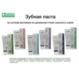 Зубная паста «АКВАБИОЛИС»