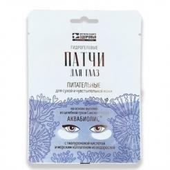 Аквабиолис Патчи для глаз